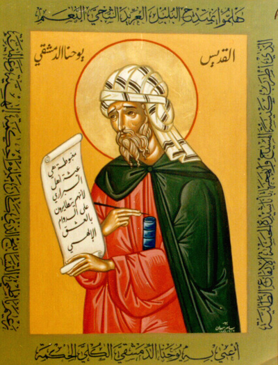 Orthodox Icon of St John of Damascus
